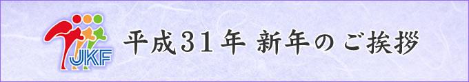 平成30年 新年のご挨拶
