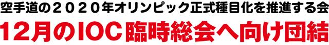 12月のIOC臨時総会へ向け団結