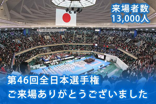 第46回全日本選手権 ご来場ありがとうございました