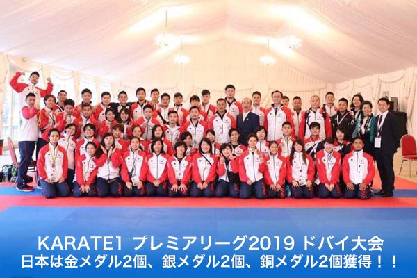 KARATE1プレミアリーグ・ドバイ大会 日本は金メダル2個、銀メダル2個、銅メダル2個獲得!!