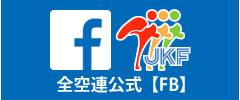 公益財団法人全日本空手道連盟 公式Facebook