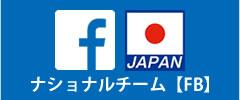 全日本空手道連盟 ナショナルチームFacebook