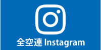 公益財団法人全日本空手道連盟 公式Instagram