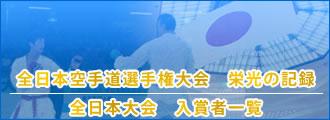 全日本空手道選手権大会 栄光の記録(全日本大会 入賞者一覧)