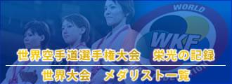世界空手道選手権大会 栄光の記録(世界大会 メダリスト一覧)