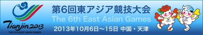 第6回東アジア競技大会