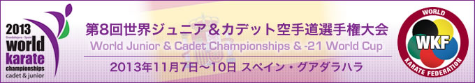 第8回世界ジュニア&カデット、21アンダー空手道選手権大会