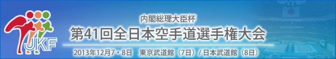 内閣総理大臣杯 第41回全日本空手道選手権大会 結果 2013年12月7・8日 東京武道館(7日)/ 日本武道館(8日)
