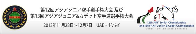 title_asia_12s_13jc