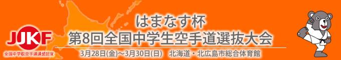 はまなす杯第8回全国中学生空手道選抜大会(平成26年3月28日〜30日 北海道・北広島市総合体育館)