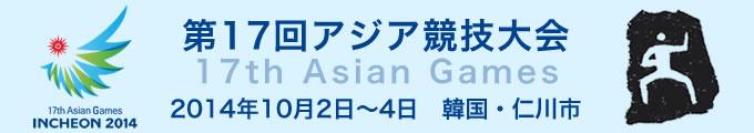 第17回アジア競技大会