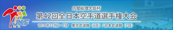 内閣総理大臣杯 第42回全日本空手道選手権大会 結果 2014年12月6・7日 東京武道館(6日)/ 日本武道館(7日)