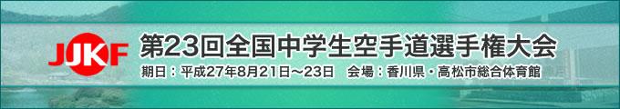 第23回全国中学生空手道選手権大会(8月21日~23日 香川県・高松市総合体育館)