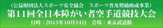 公益財団法人スポーツ安全協会 スポーツ普及奨励助成事業 第11回全日本障がい者空手道競技大会