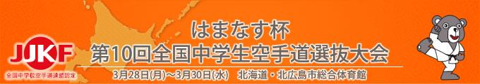 はまなす杯第10回全国中学生空手道選抜大会(平成28年3月28日〜30日 北海道・北広島市総合体育館)