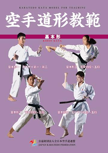 kihonkata_360_506