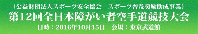 公益財団法人スポーツ安全協会 スポーツ普及奨励助成事業 第12回全日本障がい者空手道競技大会 2016年10月15日 東京武道館