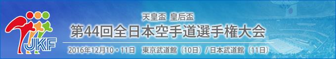 天皇盃・皇后盃 第44回全日本空手道選手権大会 結果 2016年12月10・11日 東京武道館(10日)/ 日本武道館(11日)