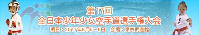 第17回全日本少年少女空手道選手権大会 2017年8月5日・6日 東京武道館
