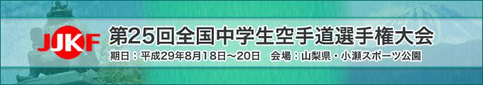 第25回全国中学生空手道選手権大会(2017年8月18日~20日 山梨県・小瀬スポーツ公園)