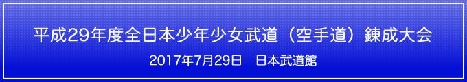 平成29年度全日本少年少女武道(空手道)錬成大会 2017年7月29日 日本武道館