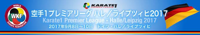 KARATE 1プレミアリーグ ハレ/ライプツィヒ2017 2017年9月8日〜10日 ハレ/ライプツィヒ・ドイツ