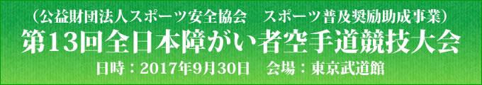 公益財団法人スポーツ安全協会 スポーツ普及奨励助成事業 第13回全日本障がい者空手道競技大会 2017年9月30日 東京武道館