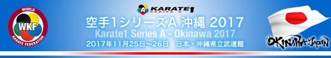 KARATE 1シリーズA 沖縄2017 2017年11月25日〜26日 日本・沖縄