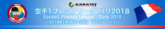 KARATE 1プレミアリーグ パリ2018 2018年1月26日〜28日 パリ・フランス