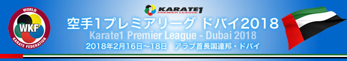 KARATE 1プレミアリーグ ドバイ2018 2018年2月16日〜18日 ドバイ・アラブ首長国連邦