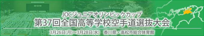 JOCジュニアオリンピックカップ 第37回全国高等学校空手道選抜大会 平成30年3月26~28日 / 香川県・高松市総合体育館