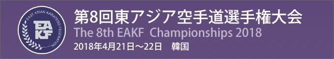 第8回東アジア空手道選手権大会 2018年4月21日〜22日 韓国