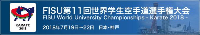 FISU 第11回世界学生空手道選手権大会 2018年7月19日〜22日 日本・神戸