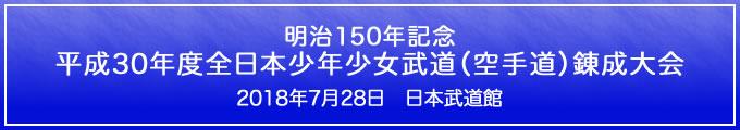 明治150年記念 平成30年度全日本少年少女武道(空手道)錬成大会 2018年7月28日 日本武道館