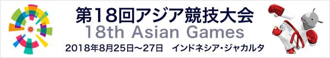 第18回アジア競技大会 2018年8月25日〜27日 インドネシア・ジャカルタ