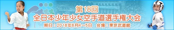 第18回全日本少年少女空手道選手権大会 2018年8月4日・5日 東京武道館