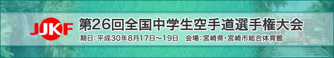 第26回全国中学生空手道選手権大会(2018年8月17日~19日 宮崎県・宮崎市総合体育館)