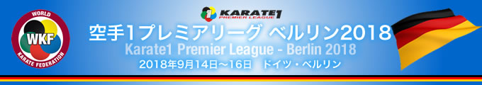 KARATE 1プレミアリーグ ベルリン2018 2018年9月14日〜16日 ベルリン・ドイツ