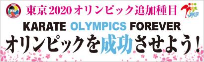 東京2020オリンピック追加種目 オリンピックを成功させよう!