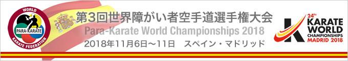 第3回世界障がい者空手道選手権大会 (2018年11月6日〜11日 スペイン・マドリッド)