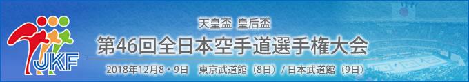 天皇盃・皇后盃 第46回全日本空手道選手権大会 結果 2018年12月8・9日 東京武道館(8日)/ 日本武道館(9日)