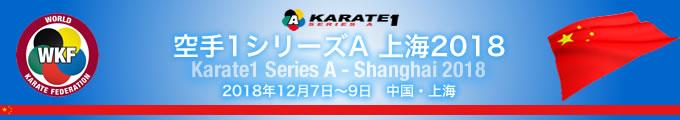 KARATE 1シリーズA 上海2018 2018年12月7日〜9日 中国・上海