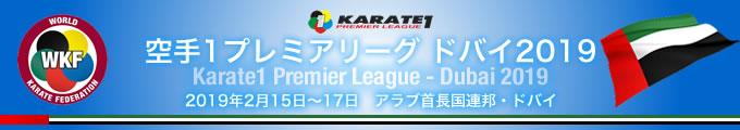 KARATE 1プレミアリーグ ドバイ2019 2019年2月15日〜17日 ドバイ・アラブ首長国連邦