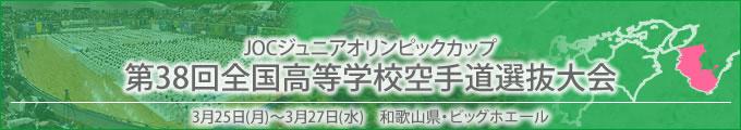JOCジュニアオリンピックカップ 第38回全国高等学校空手道選抜大会 平成31年3月25~27日 / 和歌山県・ビッグホエール