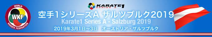 KARATE 1シリーズA ザルツブルク2019 2019年3月1日〜3日 オーストリア・ザルツブルク