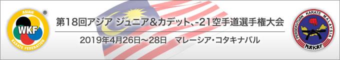 第18回アジアジュニア&カデット、U-21空手道選手権大会 2019年4月26日〜28日 マレーシア・コタキナバル