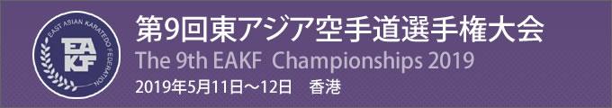 第9回東アジア空手道選手権大会 2019年5月11日〜12日 香港