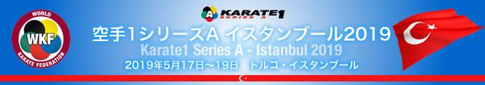 KARATE 1シリーズA イスタンブール2019 2019年5月17日〜19日 トルコ・イスタンブール