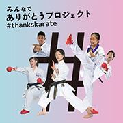 みんなでありがとうプロジェクト #thankskarate