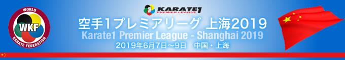 KARATE 1プレミアリーグ 上海2019 2019年6月7日〜9日 中国・上海